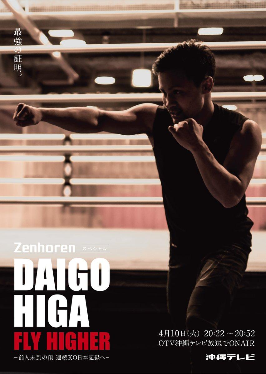 higa-1