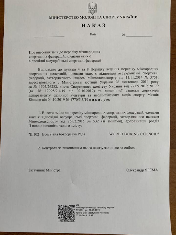 http://suljosblog.com/suljos/wp-content/uploads/2019/10/comunicado-wbc-ucrania.jpg