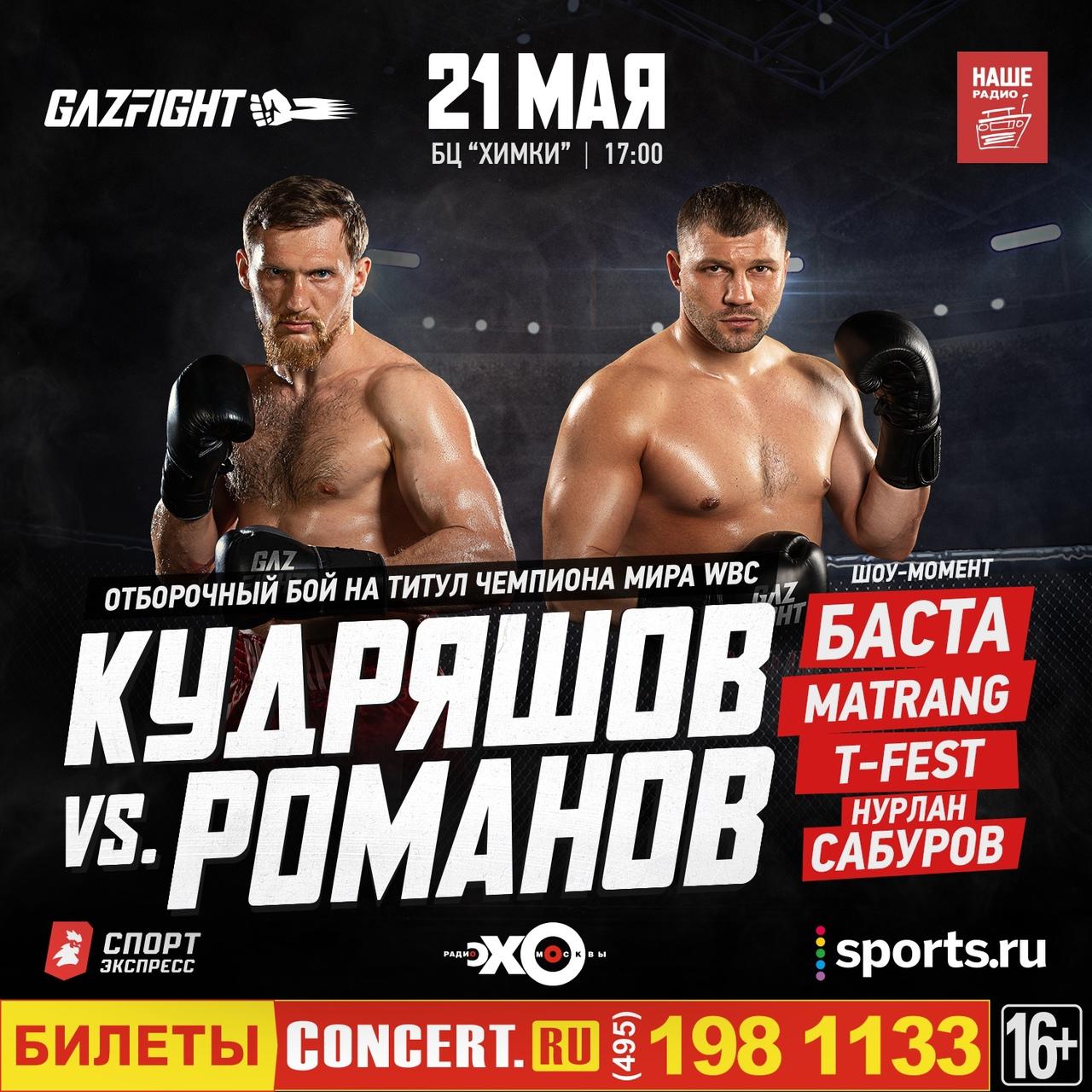 https://suljosblog.com/suljos/wp-content/uploads/2021/05/kudryashov-romanov.jpg